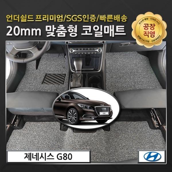 제네시스 G80 전용 언더쉴드 코일매트 / 공장직영