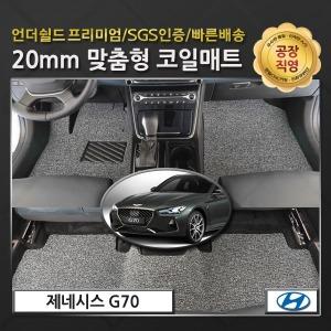제네시스 G70 전용 언더쉴드 코일매트 / 공장직영