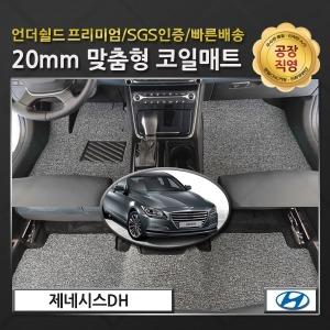 제네시스 DH 전용 언더쉴드 코일매트 / 공장직영