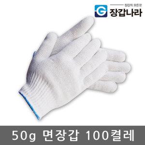 면장갑 50g 100켤레 목장갑 정비용