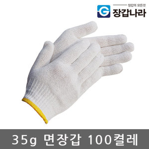 면장갑 35g 100켤레 목장갑 +