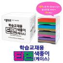 색종이/학습교재용단면색종이2000매(PP케이스)/문구