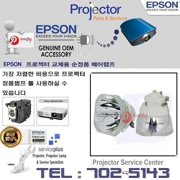 EPSON 프로젝터램프 EB-2055 교체용 순정품 베어램프
