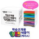 색종이/학습교재용양면색종이2000매(PP케이스)/문구