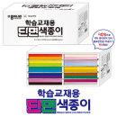 색종이/학습교재용단면색종이4000매(종이케이스)/문구