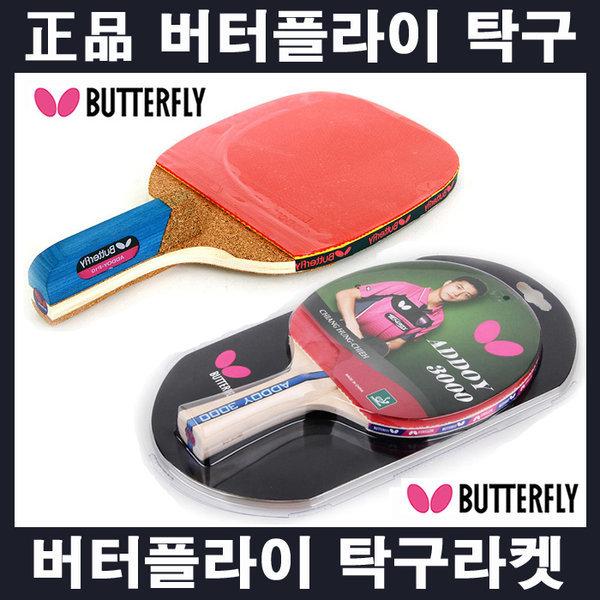버터플라이 탁구라켓 할인전 - 쉐이크 펜홀더 탁구채
