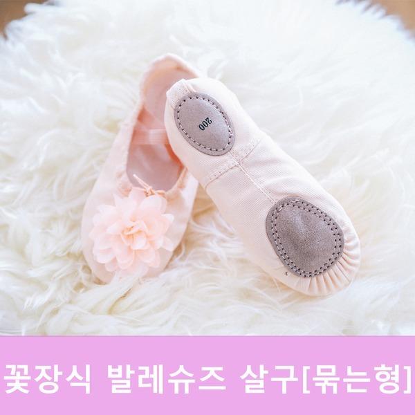 꽃장식발레슈즈/묶는형/유아발레슈즈/여아발레슈즈