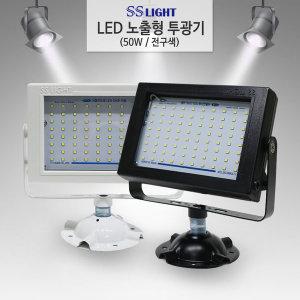 LED투광기 투광등 SS LIGHT 노출형 투광기 50W 전구색