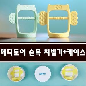 메디토이 손목치발기+케이스