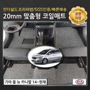 올뉴카니발(1열) 전용 언더쉴드 코일매트/공장직영