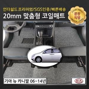 카니발1/2/3 (1열) 전용 언더쉴드 코일매트/공장직영