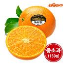 썬키스트 고당도 블랙라벨 오렌지 10개입(150g내외)