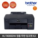HL-T4000DW 정품 무한잉크프린터 / A3 무선 양면인쇄