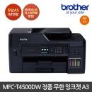 MFC-T4500DW 정품 무한잉크복합기 / A3 프린터 / 팩스