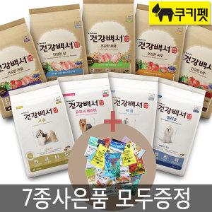 7종사은품 건강백서 강아지사료 6kg 10.2kg/애견사료