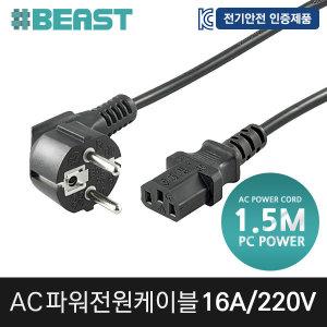 220V 16A 전원케이블 파워케이블 전원선 1.5M
