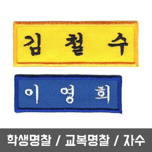 (1장) 이름표 자수 학생명찰 천 교복 명찰제작