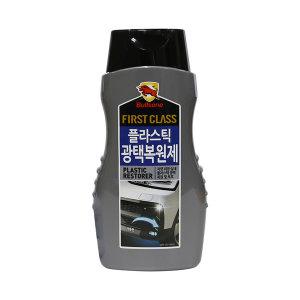 플라스틱 광택복원제 300ml  불스원 자동차 세차용품