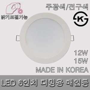 국산 KS 디밍용 6인치 LED 매입등 다운라이트 12W 15W