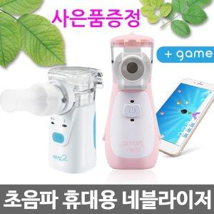 스마트넵 메쉬넵2 네블라이저 호흡기치료기 아님