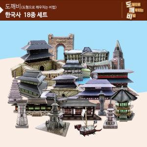 뚝딱뚝딱메이킹 KS2118 도깨비 한국사 18종 세트 -최신