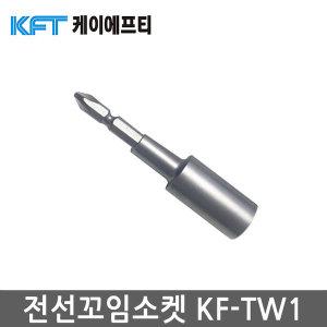 KFT 전선 꼬임소켓 KF-TW1 전선결속기 꼬임기