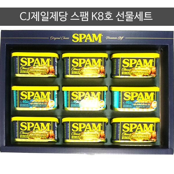 스팸 K8호/스팸선물세트/통조림 켄/햄세트/쇼핑백포함