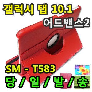갤럭시탭 어드밴스2 10.1 SM-T583 회전형 가죽 케이스