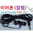 효도라디오 전용 이어폰 검정 mp3  휴대용 라디오용