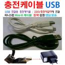 효도라디오 mp3용 USB 충전케이블 미니5핀 Mini-B 랜덤