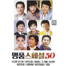 명품 스페셜 50곡 SD카드 효도라디오 mp3 가요 노래칩