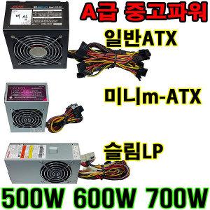 A급중고 컴퓨터파워 일반ATX  미니m-ATX  슬림LP
