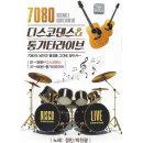 7080 디스코댄스 통기타라이브 66곡 SD카드 mp3노래칩
