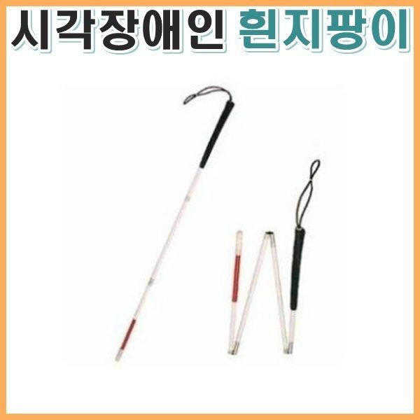 시각장애인 흰지팡이 150cm 4단/시각장애인 단장