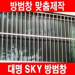 알루미늄방범창/헨켈/백색/돌출/자바라/격자/스텐레스