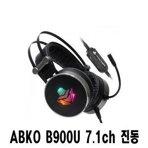 ABKO HACKER B900U 버추얼 7.1 진동 RGB