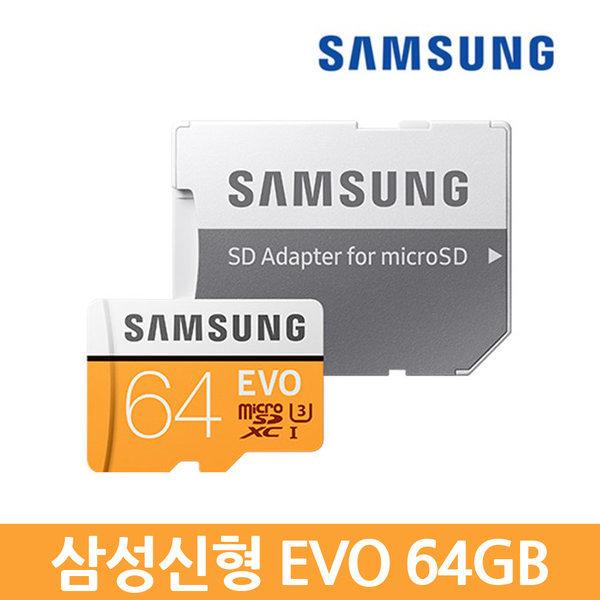 삼성신형 MicroSD카드 Class10 EVO 64GB