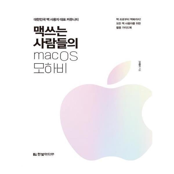 맥쓰는 사람들의 mac OS 모하비  한빛미디어