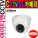 다화 HAC-HDW1400RN 400만화소 돔 적외선카메라 CCTV