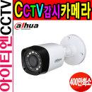 다화 HAC-HFW1400RN 400만화소 적외선카메라 CCTV설치