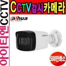 다화 HAC-HFW1500TL 500만화소 적외선카메라 CCTV감시