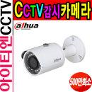 다화 HAC-HFW1500S 500만화소 적외선카메라 CCTV감시