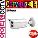 다화 HAC-HFW1500D 500만화소 적외선카메라 CCTV감시