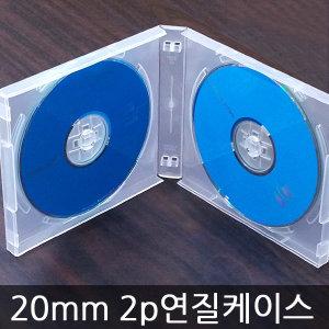 20mm 연질케이스 2P(50장) CD케이스 시디케이스