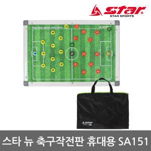 스타 뉴 축구작전판 휴대용 SA151 2019년형