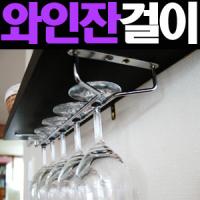 와인잔걸이/와인바/와인렉/와인선반/국산/당일발송
