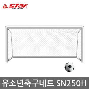 스타축구골네트 SN250H 유소년용 초등학교용 축구네트