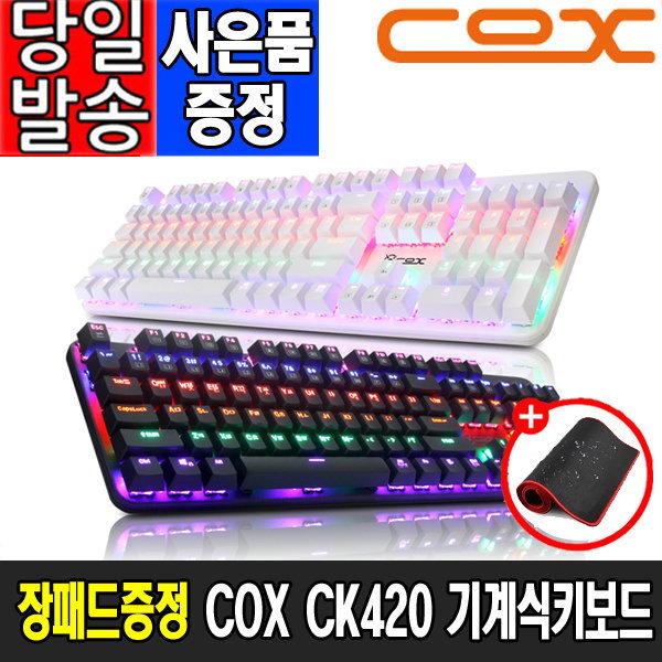 (장패드증정) COX CK420 교체축 LED 기계식키보드
