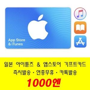 (수량한정) 일본 아이튠즈 앱스토어 1000엔