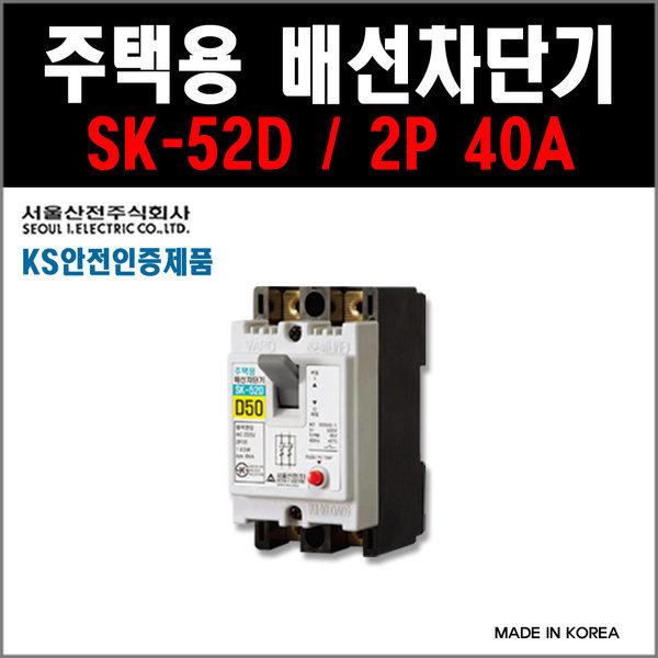 서울산전 주택용 배선차단기 SK-52D 2P-40A